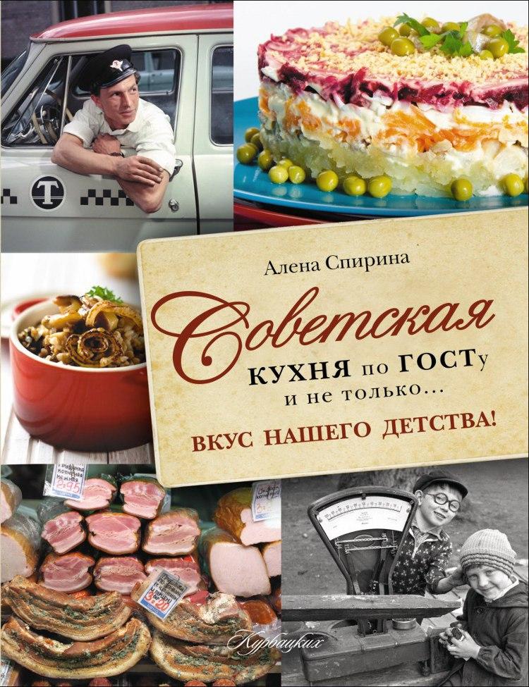 фото Советская кухня рецепты