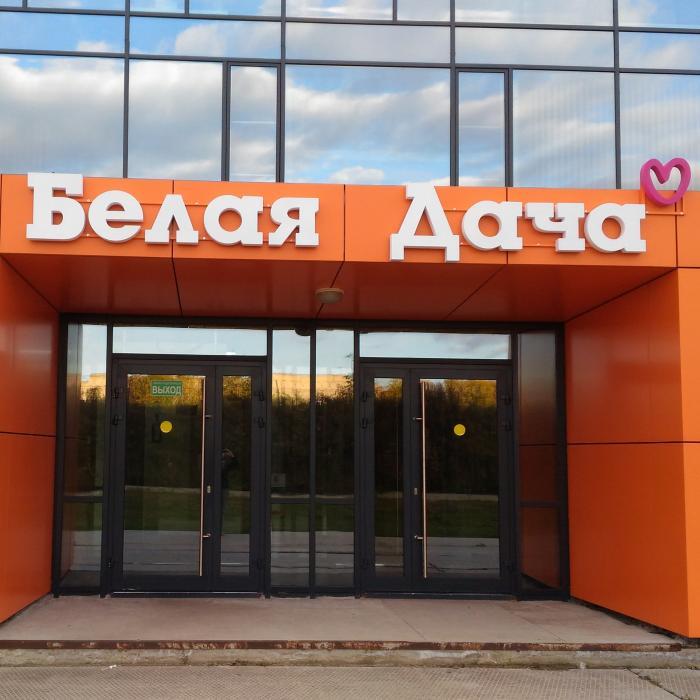 «Белая Дача» купила салатный завод в